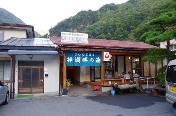 Hodaka101